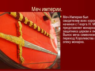 Меч империи. Меч Империи был свидетелем всех коронаций начиная с Георга IV. М
