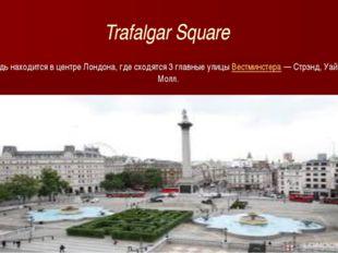 Trafalgar Square Площадь находитсяв центре Лондона, где сходятся3главные у