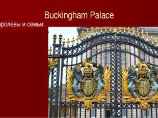 Buckingham Palace Дом королевы и семьи.