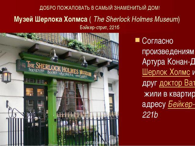 ДОБРО ПОЖАЛОВАТЬ В САМЫЙ ЗНАМЕНИТЫЙ ДОМ! Музей Шерлока Холмса(The Sherlock...