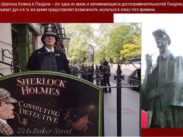 Музей Шерлока Холмса в Лондоне – это одна из ярких и запоминающихся достопри...