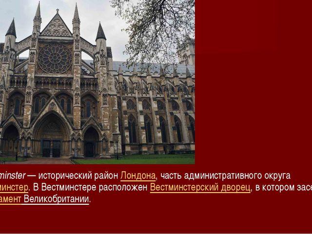 Westminster— исторический районЛондона, часть административного округаВес...