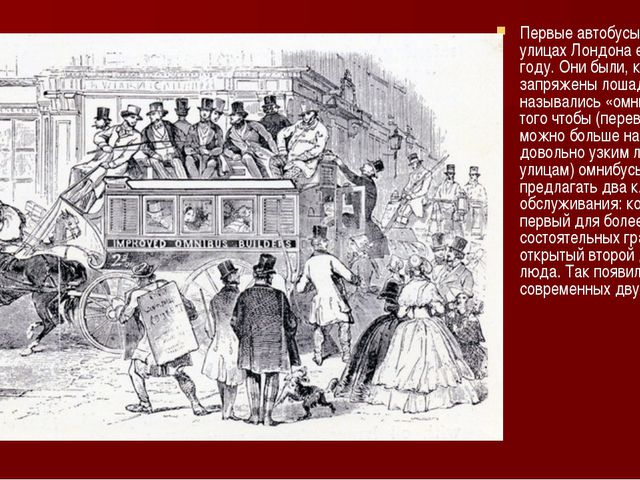 Первые автобусы появились на улицах Лондона еще в 1829 году. Они были, конеч...
