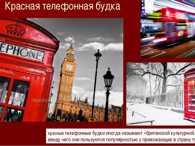Красная телефонная будка красные телефонные будки иногда называют «британской...