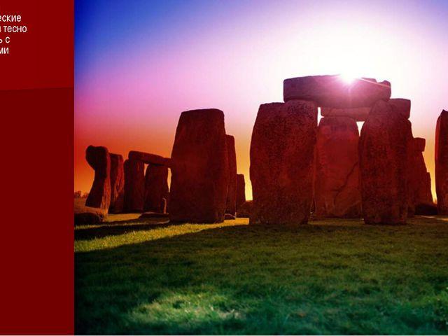 в древности астрономические наблюдения тесно связывались с религиозными обря...