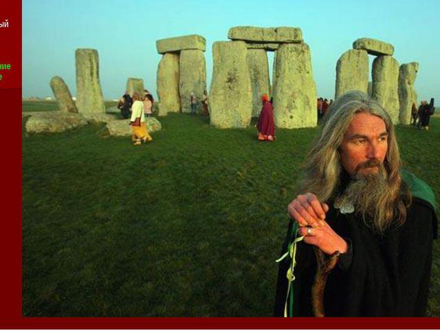 это очень старый памятник древней культуры друидов-древние брит языческие жр...
