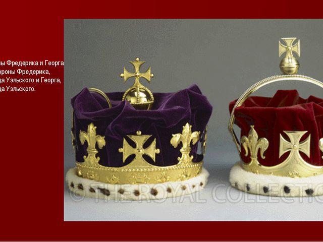 Короны Фредерика и Георга. Это короны Фредерика, Принца Уэльского и Георга,...