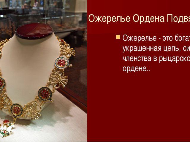Ожерелье Ордена Подвязки Ожерелье - это богато украшенная цепь, символ членст...