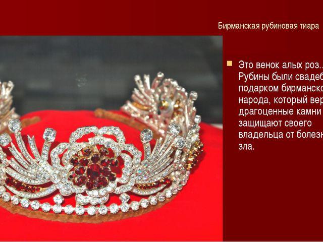 Бирманская рубиновая тиара Это венок алых роз.. Рубины были свадебным подарко...