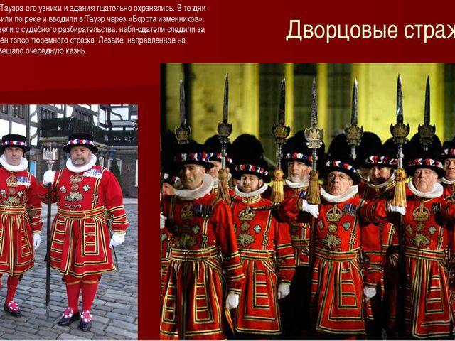 Дворцовые стражи С самого основания Тауэра его узники и здания тщательно охра...