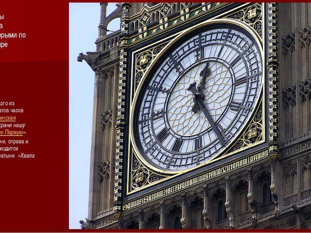 В основании каждого из четырёх циферблатов часов располагаетсялатинскаянад...