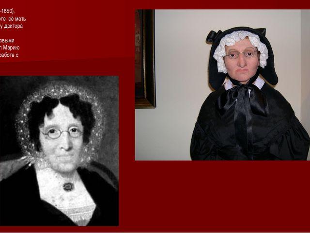 Мария Тюссо(1761—1850), родилась в Страсбурге, её мать работала экономкой у...