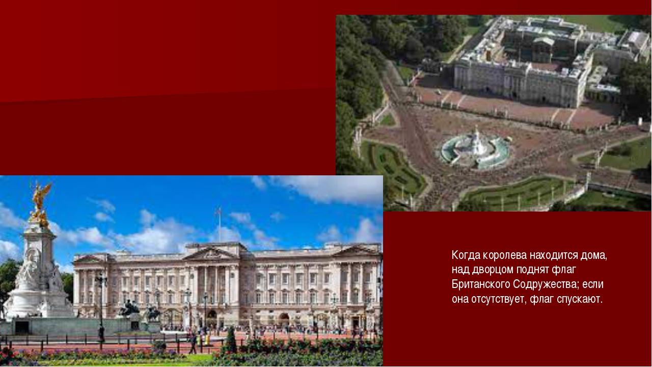 Когда королева находится дома, над дворцом поднят флаг Британского Содружест...