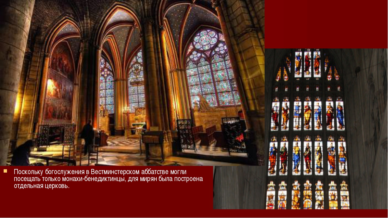 Поскольку богослужения в Вестминстерском аббатстве могли посещать только мон...