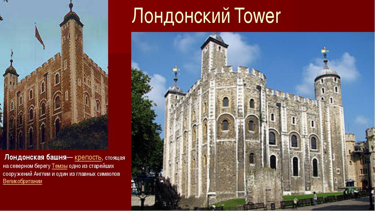 Лондонский Tower Лондонская башня—крепость, стоящая на северном берегуТемз...