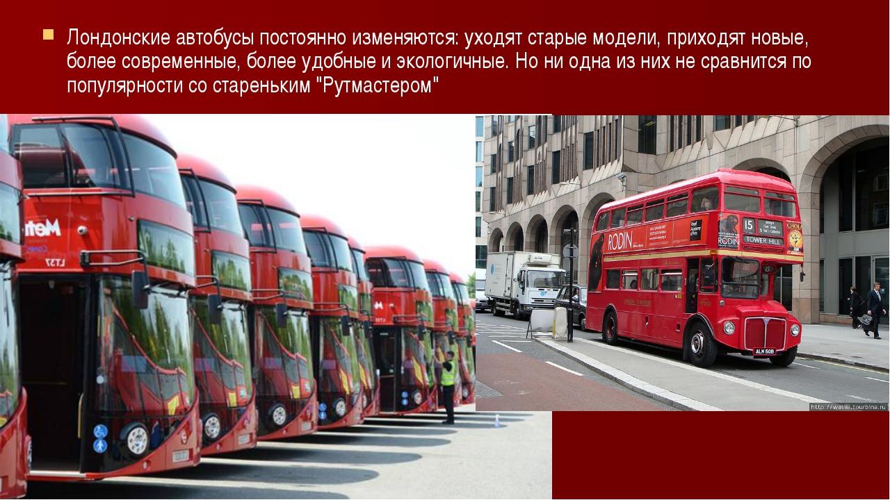 Лондонские автобусы постоянно изменяются: уходят старые модели, приходят нов...