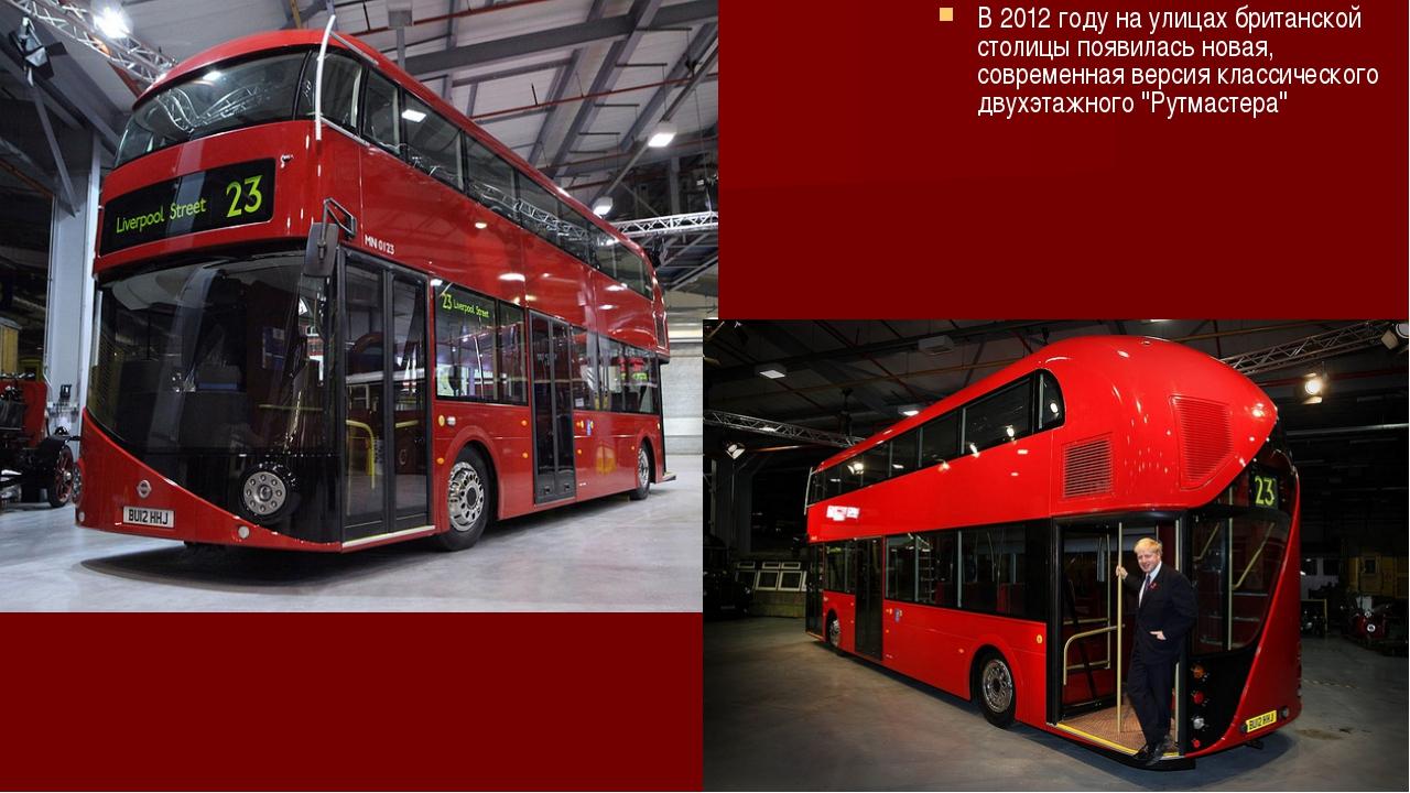 В 2012 году на улицах британской столицы появилась новая, современная версия...