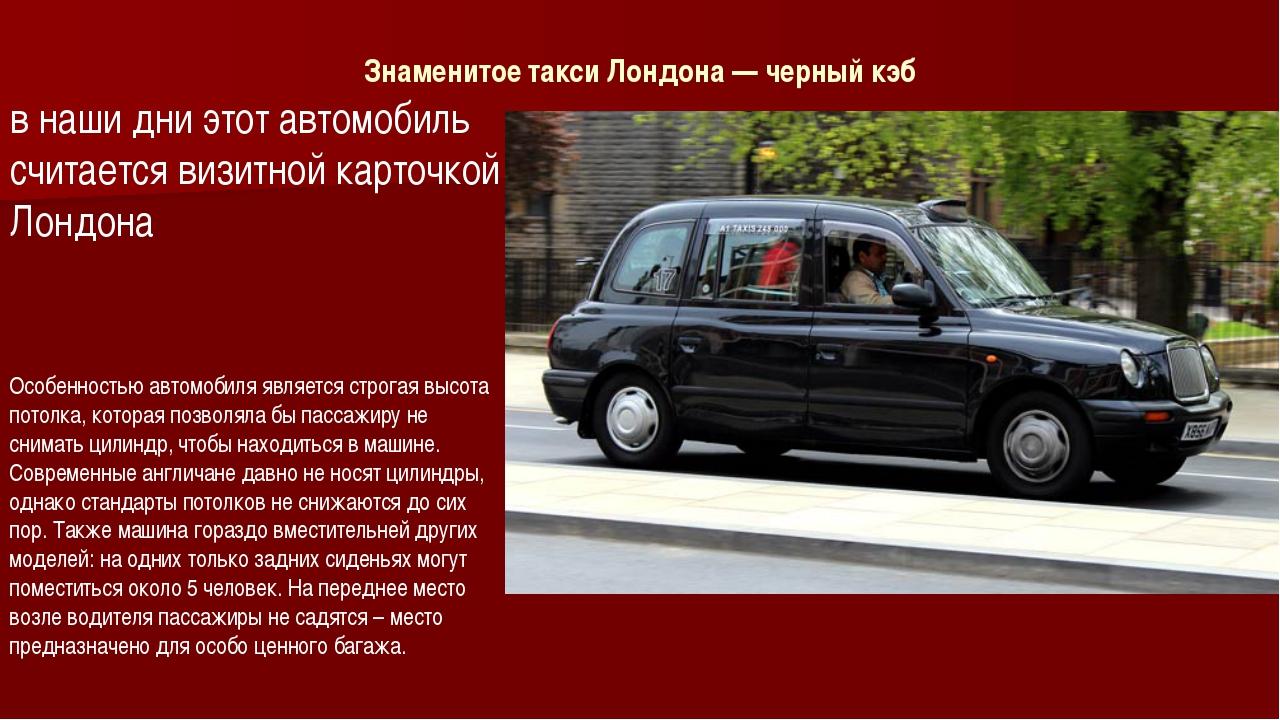 Знаменитое такси Лондона — черный кэб в наши дни этот автомобиль считается ви...