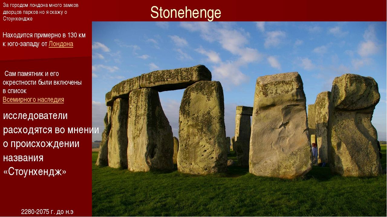 Stonehenge За городом лондона много замков дворцов парков но я скажу о Стоунх...
