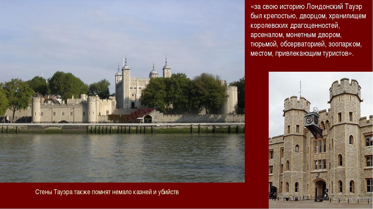 «за свою историю Лондонский Тауэр был крепостью, дворцом, хранилищем королевс...