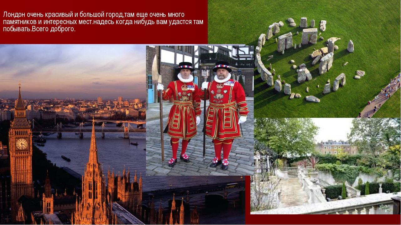 Лондон очень красивый и большой город,там еще очень много памятников и интер...