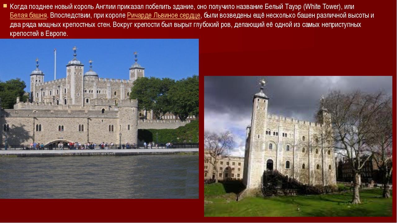 Когда позднее новый король Англии приказал побелить здание, оно получило назв...