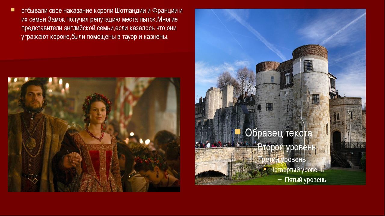 отбывали свое наказание короли Шотландии и Франции и их семьи.Замок получил...
