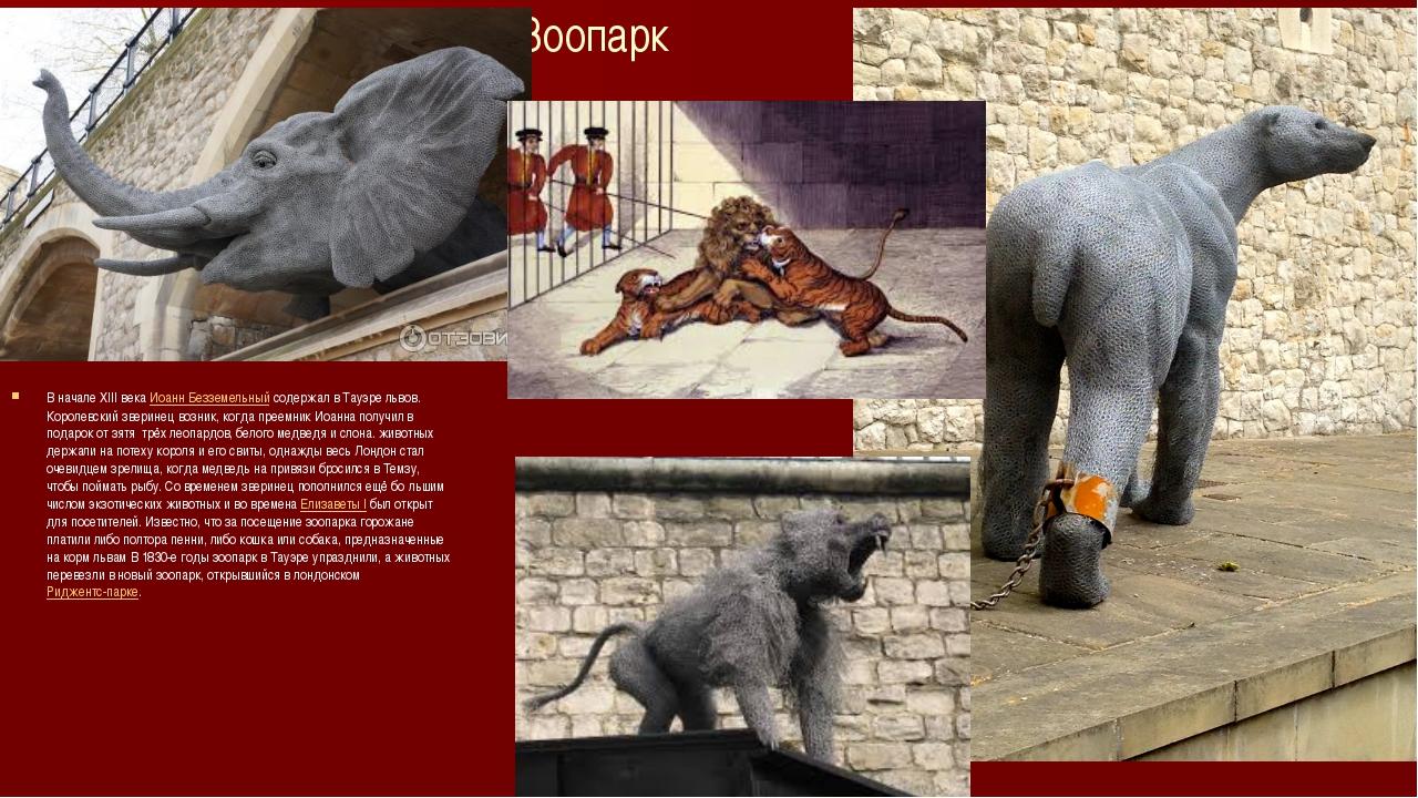 Зоопарк В начале XIII векаИоанн Безземельныйсодержал в Тауэре львов. Короле...