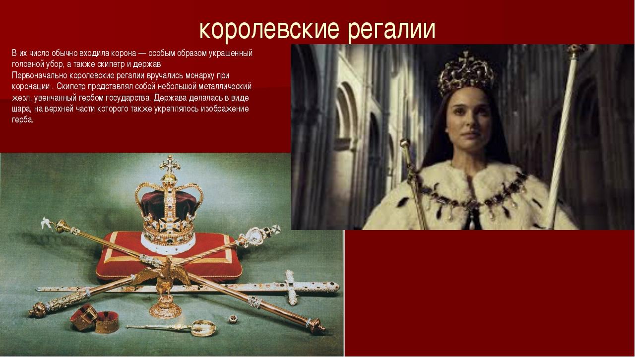 королевские регалии В их число обычно входила корона — особым образом украшен...