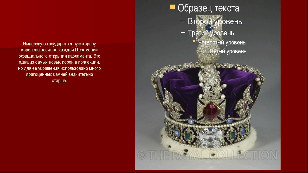 Имперскую государственную корону королева носит на каждой Церемонии официальн...