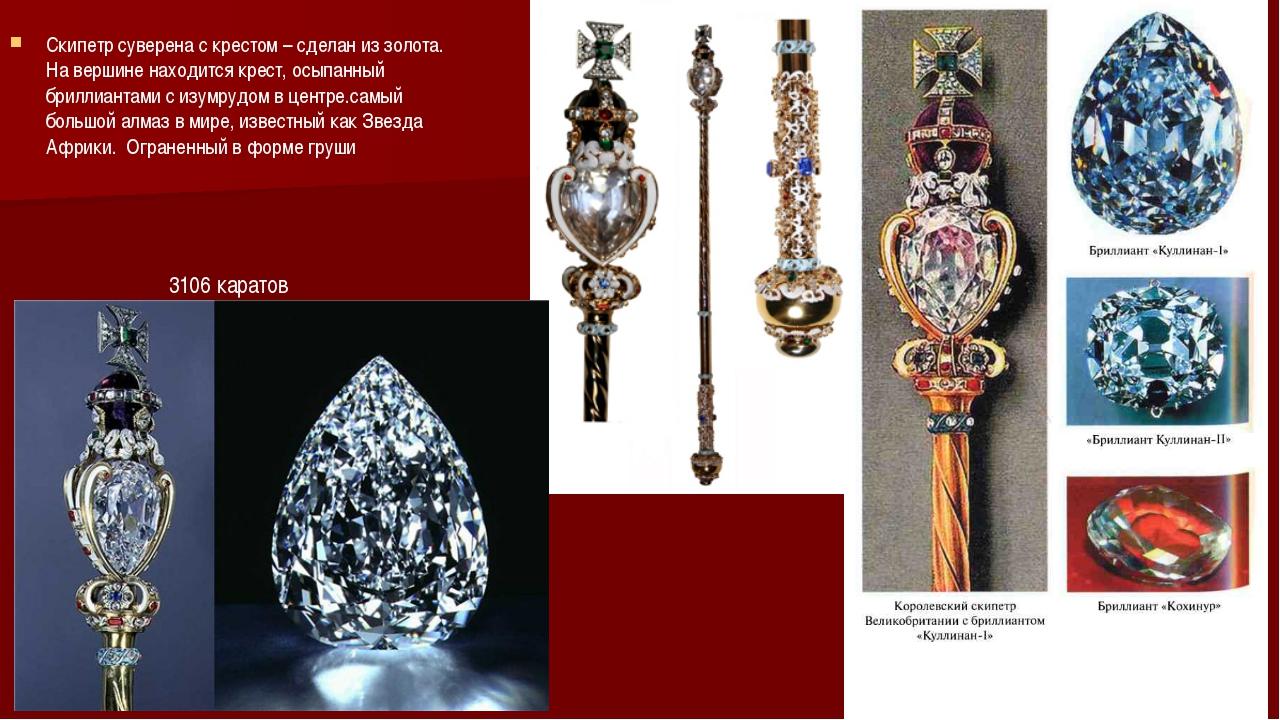 Скипетр суверена с крестом – сделан из золота. На вершине находится крест, о...
