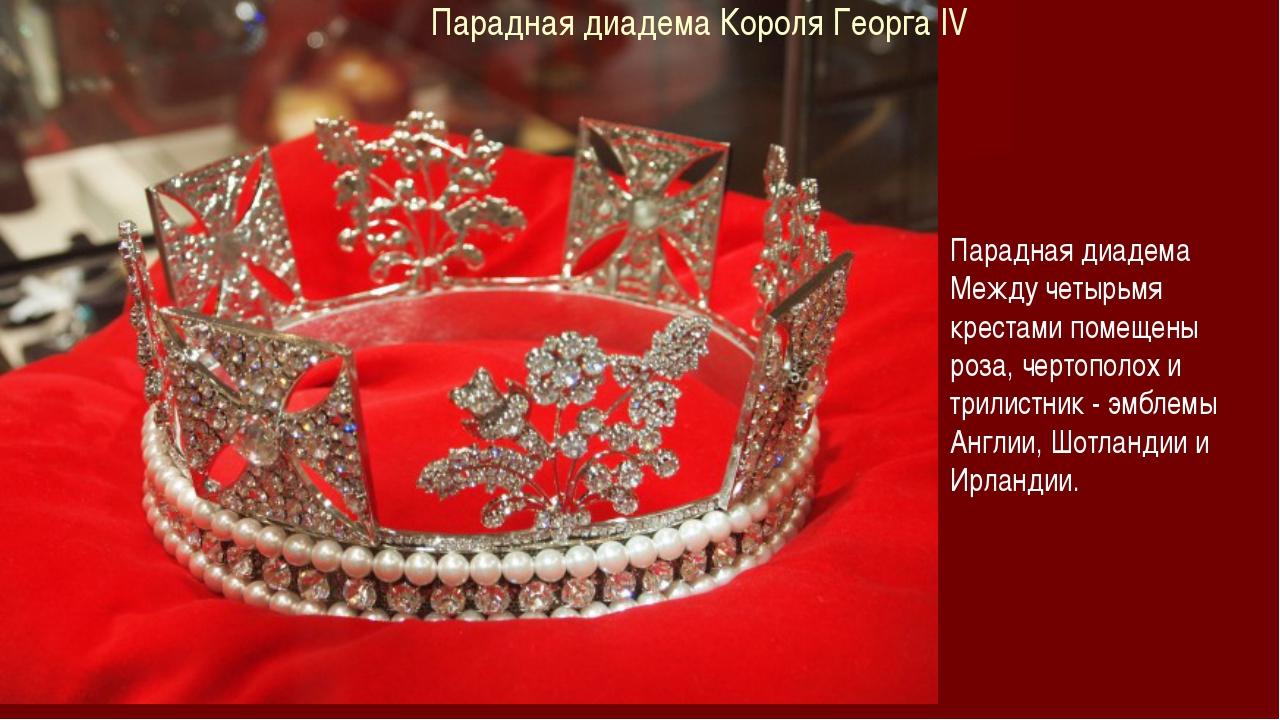 Парадная диадема Короля Георга IV Парадная диадема Между четырьмя крестами по...