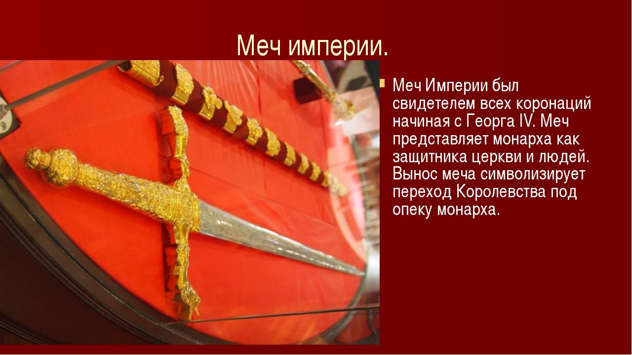 Меч империи. Меч Империи был свидетелем всех коронаций начиная с Георга IV. М...