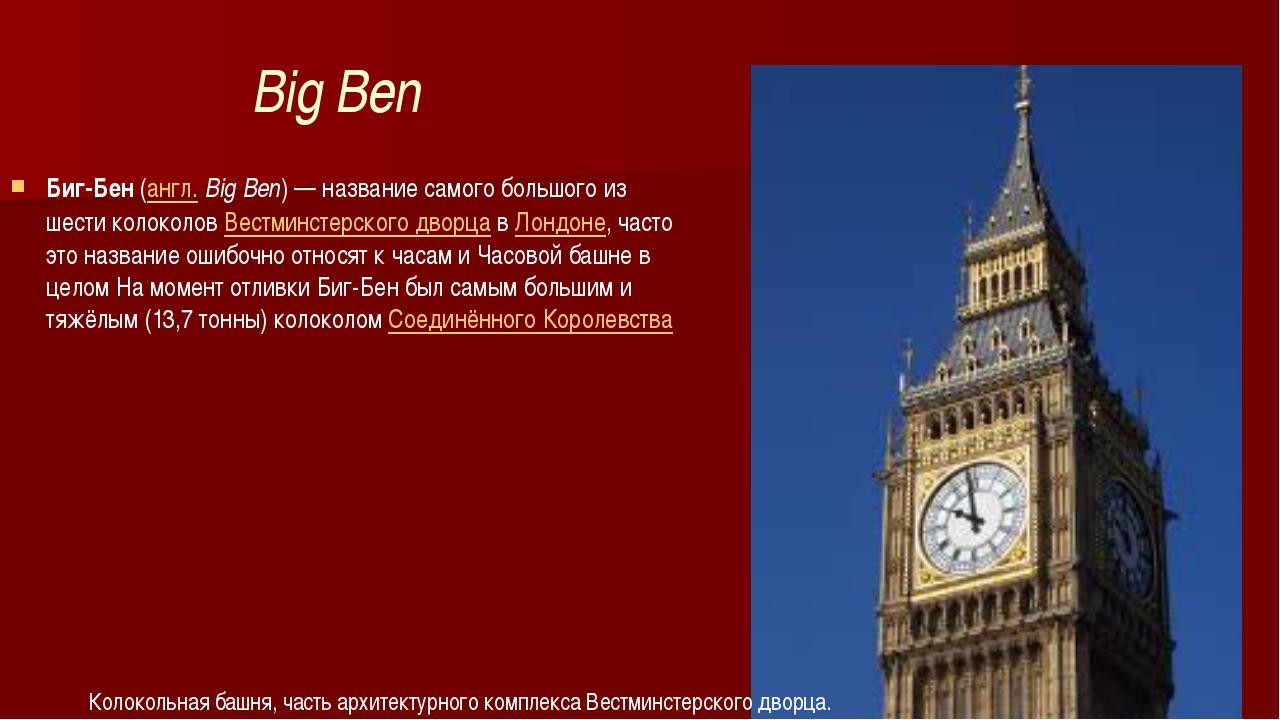 Big Ben Биг-Бен(англ.Big Ben)— название самого большого из шести колоколов...