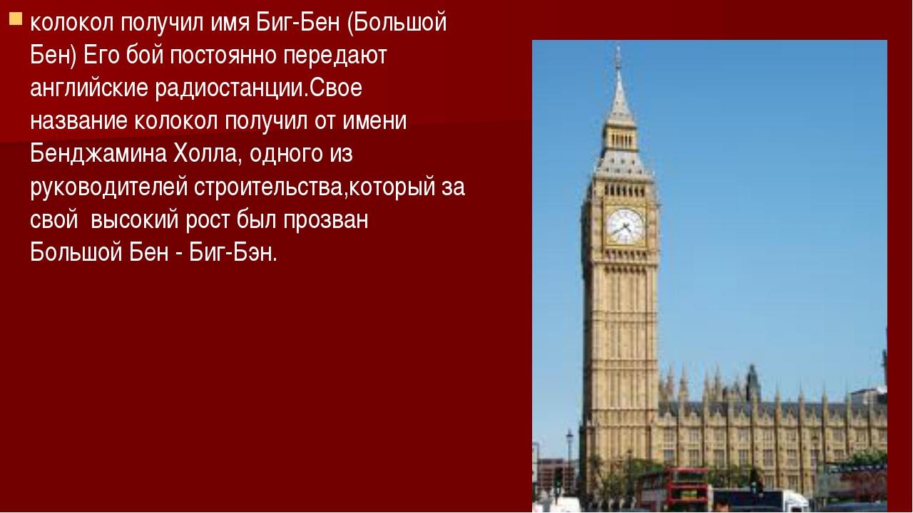 колокол получил имя Биг-Бен (Большой Бен) Его бой постоянно передают английск...