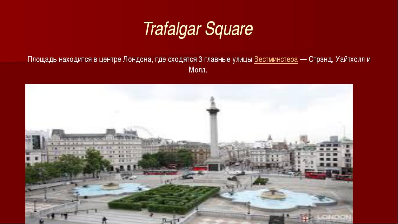 Trafalgar Square Площадь находитсяв центре Лондона, где сходятся3главные у...