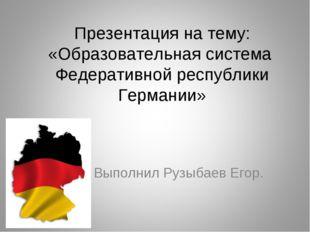 Презентация на тему: «Образовательная система Федеративной республики Германи