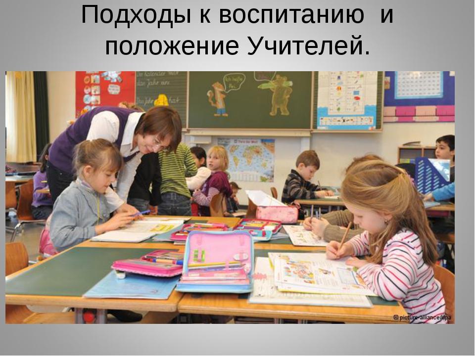 Подходы к воспитанию и положение Учителей.