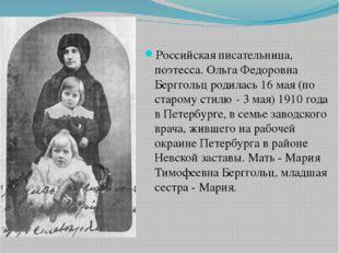 Российская писательница, поэтесса. Ольга Федоровна Берггольц родилась 16 мая