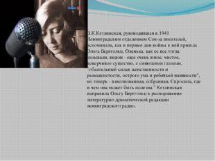 В.К.Кетлинская, руководившая в 1941 Ленинградским отделением Союза писателей
