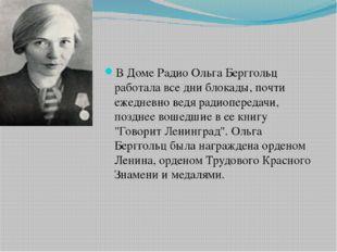 В Доме Радио Ольга Берггольц работала все дни блокады, почти ежедневно ведя