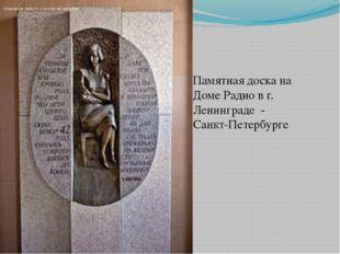 Памятная доска на Доме Радио в г. Ленинграде - Санкт-Петербурге Никто не забы