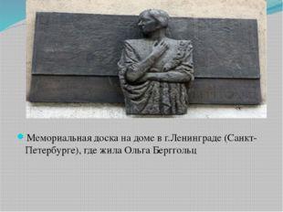 Мемориальная доска на доме в г.Ленинграде (Санкт-Петербурге), где жила Ольга