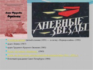 Сталинская премия третьей степени (1951)— за поэму «Первороссийск» (1950) о