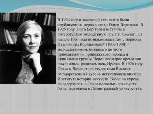 В 1924 году в заводской стенгазете были опубликованы первые стихи Ольги Берг