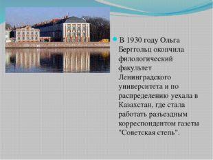 В 1930 году Ольга Берггольц окончила филологический факультет Ленинградского