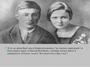 """В это же время Берггольц и Корнилов развелись (""""не сошлись характерами"""") и О"""