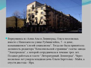 Вернувшись из Алма-Аты в Ленинград, Ольга поселилась вместе с Николаем на ул
