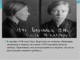 В декабре 1938 года Ольгу Берггольц по ложному обвинению заключили в тюрьму,