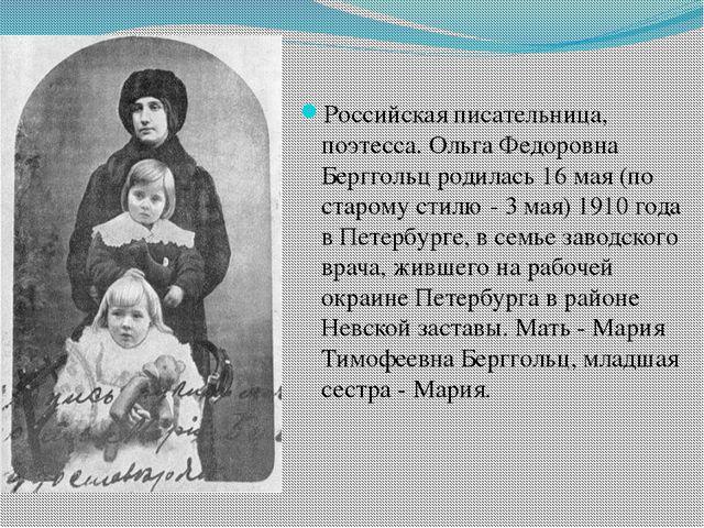 Российская писательница, поэтесса. Ольга Федоровна Берггольц родилась 16 мая...